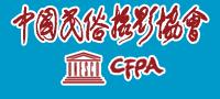 中国民俗摄影协会